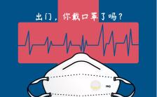 蓝色简约预防新冠病毒防范疫情企业社区防疫知识宣传海报缩略图