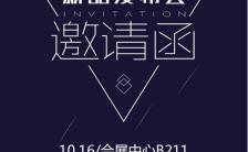 紫色时尚企业新品发布会邀请函手机海报缩略图