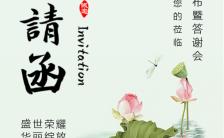 浅绿传统中国风晚会宴会发布会邀请函海报缩略图