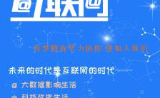 蓝色科技感互联网企业加盟招商手机海报缩略图