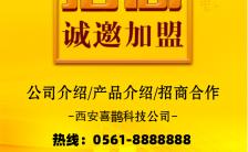 黄色科技企业招商加盟合作通用手机海报缩略图