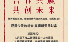 红色复古报纸风企业招商手机海报缩略图