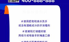 武汉加油新型冠状病毒抗击疫情医疗卫生公益宣传海报缩略图