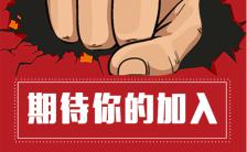 红色扁平春季社会招聘招人手机宣传海报缩略图