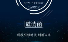 炫彩星球蓝色互联网商务会议新品发布会邀请函海报缩略图