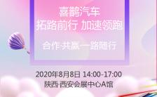 炫彩时尚4s店汽车渠道招商手机海报缩略图