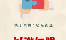红色商务企业招商加盟宣传手机海报缩略图