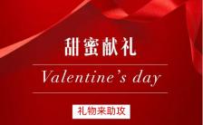 红色时尚2.14情人节促销活动宣传海报缩略图