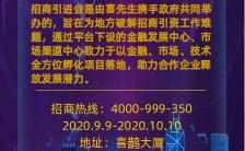 蓝紫色城市背景招商引进会宣传手机海报缩略图