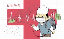 手绘新冠病毒预防防范疫情社区防疫知识宣传海报缩略图