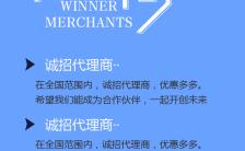 蓝色清新企业招商加盟合作宣传手机海报缩略图