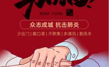 武汉加油众志成城抗击疫情预防病毒宣传海报缩略图