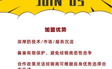 黄色卡通汽车4S店代理加盟招商宣传手机海报缩略图