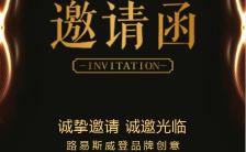 炫酷黑金展会酒会新品发布会邀请函海报缩略图