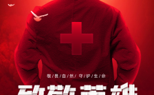 简约大气抗击疫情致敬医务人员公益宣传海报缩略图