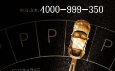 黑金时尚火爆招商汽修宣传推广海报缩略图