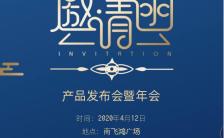 蓝色高端商务会议新品发布会邀请函宣传海报缩略图