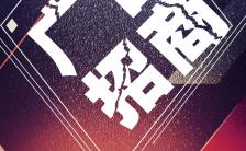 粉紫色清新时尚广告位宣传招商活动海报缩略图