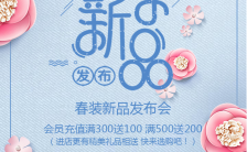 蓝色清新文艺风春季夏季上新促销新品发布会宣传海报缩略图