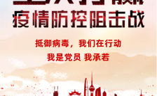 红色大气疫情防控抵御冠状病毒党政宣传海报缩略图