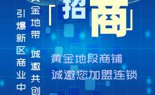 蓝色商务企业店铺招商宣传手机海报缩略图