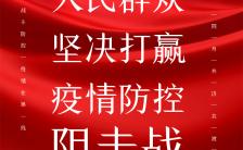 武汉加油疫情防控党组织指挥党政公益海报缩略图