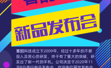 蓝紫色扁平风企业新品发布会宣传海报缩略图