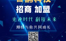 蓝色科技感企业公司招商加盟手机海报缩略图