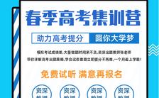 扁平简约高考辅导班招生报名宣传海报缩略图