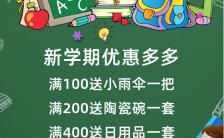 绿色卡通开学季商家优惠促销打折活动宣传海报缩略图