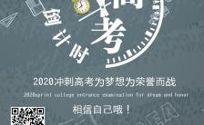 文艺简约高考倒计时为梦想而战宣传高考倒计时手机海报缩略图