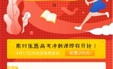 红色扁平风高考冲刺倒计时补习班宣传海报缩略图