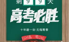 绿色扁平高考加油励志日签倒计时海报缩略图