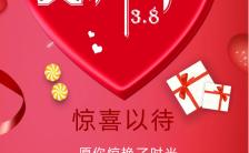 粉红色爱心气球三八妇女节女王节女神节祝福日签海报缩略图