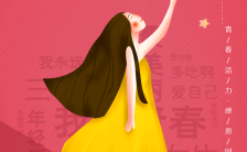 卡通可爱三八妇女节女神节女王节祝福手机海报缩略图