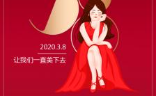 扁平时尚三八妇女节女神节节日促销宣传海报缩略图