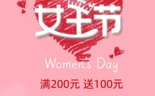 38妇女节女神节女王节粉色简约店铺促销海报缩略图