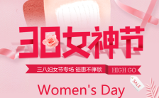 三八妇女节女神节女王节通用促销手机海报缩略图