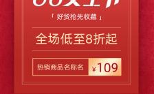 红色唯美三八女神节女王节妇女节促销宣传海报缩略图