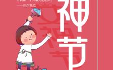 卡通创意三八妇女节女神节女王节祝福促销宣传手机海报缩略图