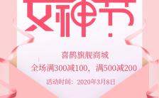 粉色浪漫三八节女神节女王节店铺促销宣传海报缩略图