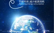关注地球一小时节能环保公益宣传海报缩略图
