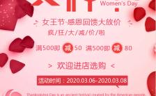 三八妇女节女神节女王节活动促销通用宣传海报缩略图