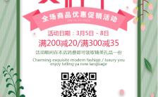 三八妇女节女神节女王节活动促销通用清新文艺宣传海报缩略图