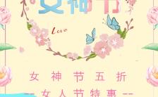 浪漫38女王节女神节鲜花店铺节日促销手机海报缩略图