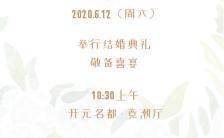 绿色手绘水彩植物婚礼邀请函结婚喜帖手机海报缩略图