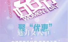 时尚炫彩38妇女节三八女神节商家优惠促销宣传海报缩略图