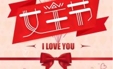 红色浪漫三八38女神节妇女节促销海报缩略图