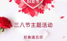 粉色唯美三八妇女节女王38女神女生节祝福促销活动海报缩略图