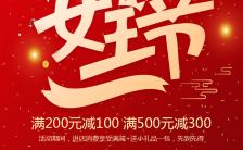 妇女节女王节女人节产品促销宣传手机海报缩略图